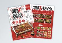 美味烤鱼宣传单图片