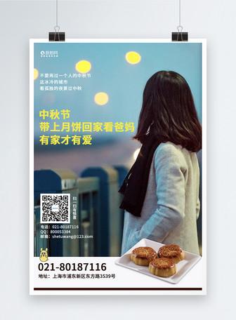 月饼促销海报