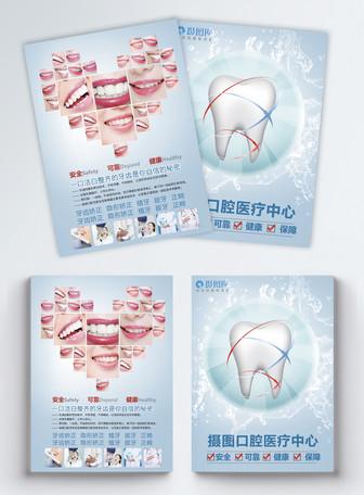 口腔医疗宣传单