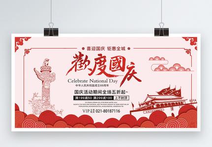 国庆节展板图片
