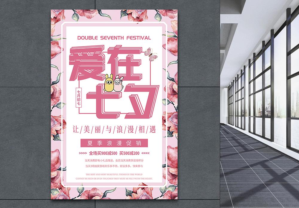 爱在七夕情人节促销海报图片