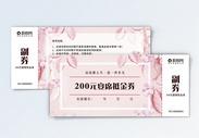 200元宴会优惠券图片