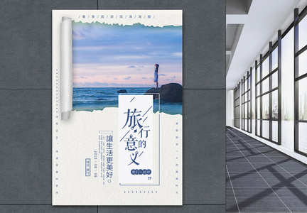 旅行海报设计图片