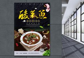 酸菜鱼美食宣传海报图片