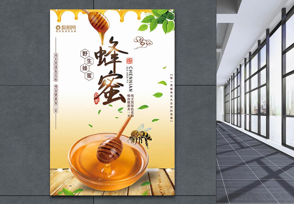 蜂蜜海报图片