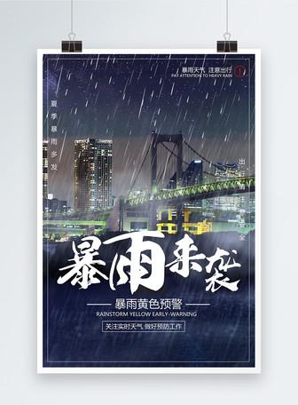 暴雨天气预警公益海报