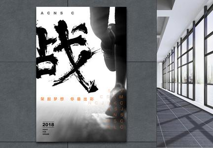 出战梦想企业文化海报图片