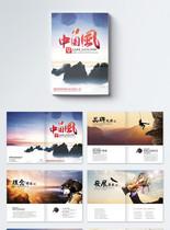 中国风企业宣传画册图片