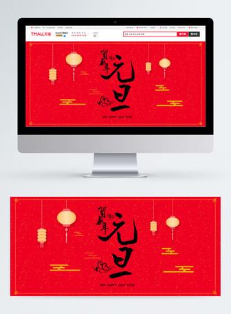 淘宝电商元旦海报banner