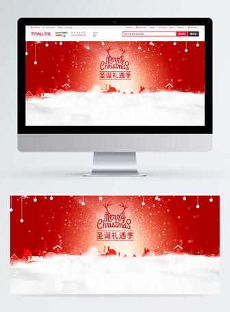 淘宝圣诞节banner