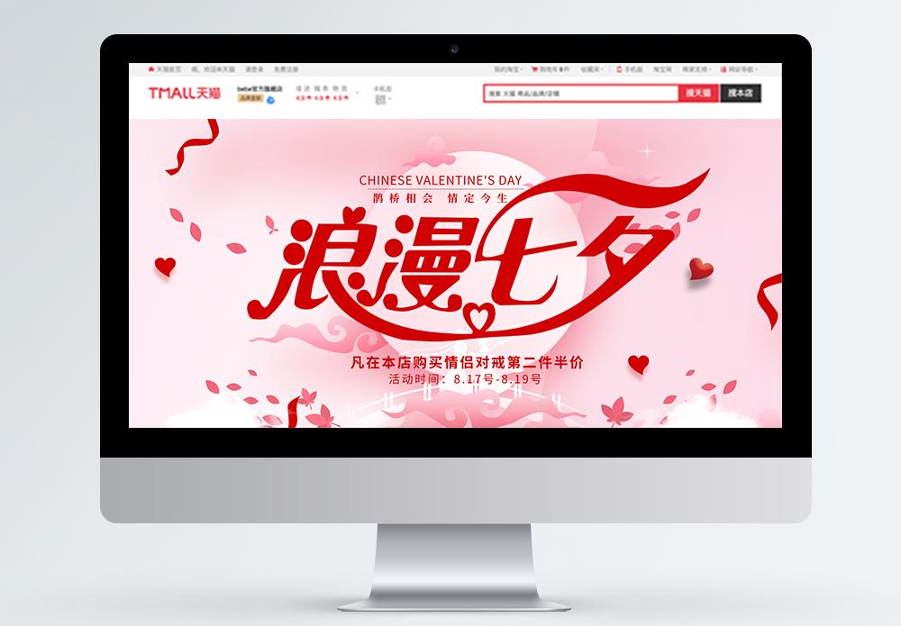 浪漫七夕淘宝首页模板图片