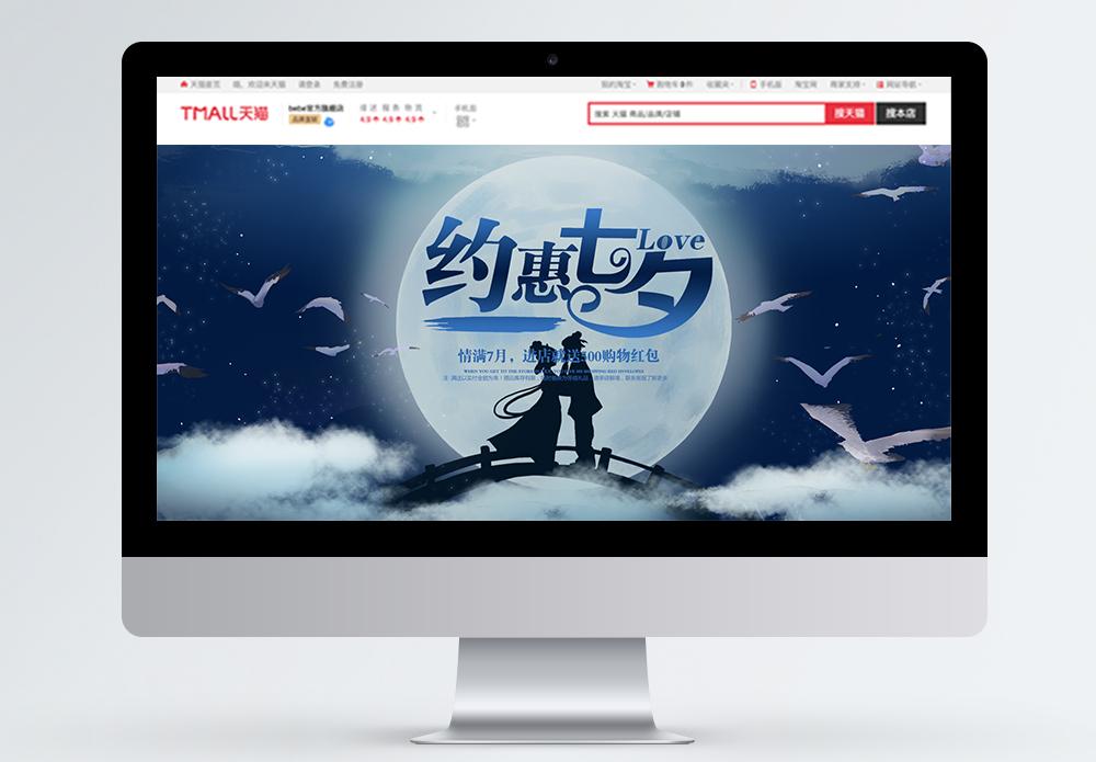 约惠七夕淘宝首页模板图片