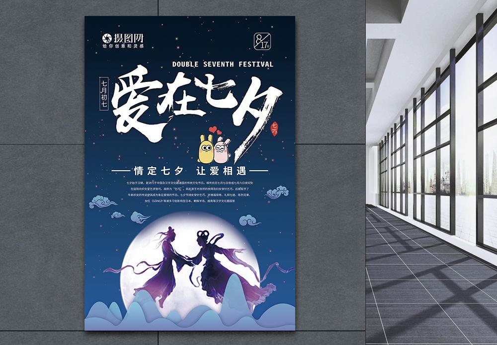 爱在七夕情人节海报图片