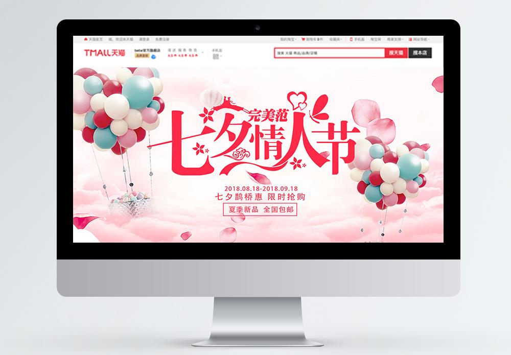 七夕情人节淘宝首页模板图片