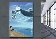 梦想起航企业文化海报图片