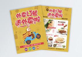 外卖送餐宣传单图片