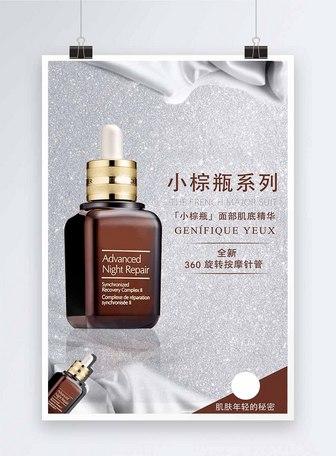 小棕瓶面部精华化妆品海报