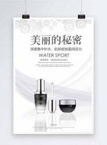 肌肤补水化妆品海报图片