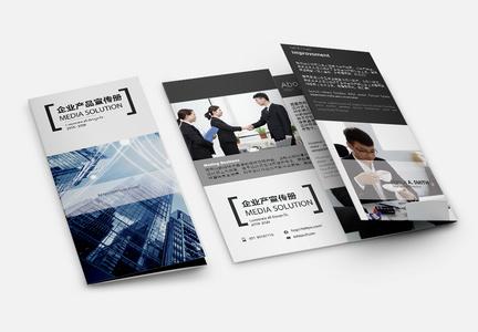 企业产品宣传册三折页图片