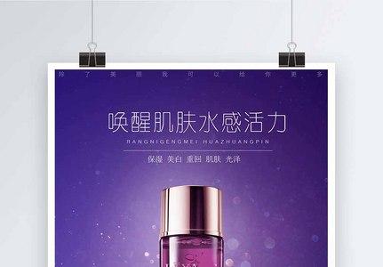 美肌水化妆品海报图片