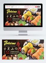 美味寿司banner图片