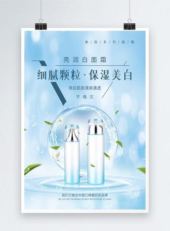 亮润白面霜化妆品海报