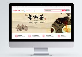 手工普洱茶banner海报图片