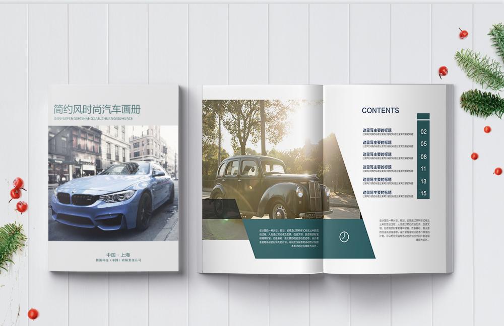 简约时尚汽车宣传画册图片