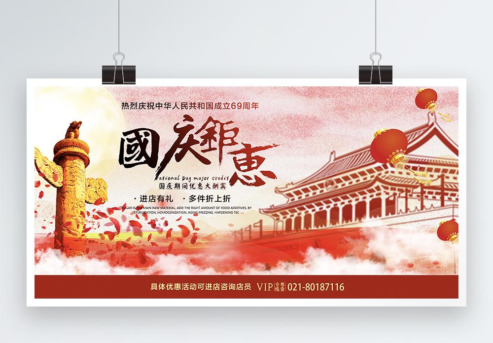 国庆节十一展板图片