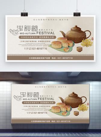清新淡雅中秋月饼展板