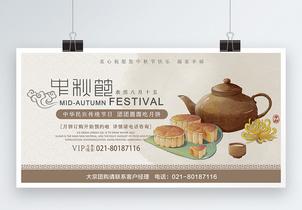 清新淡雅中秋月饼展板图片