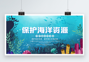 保护海洋资源公益展板图片