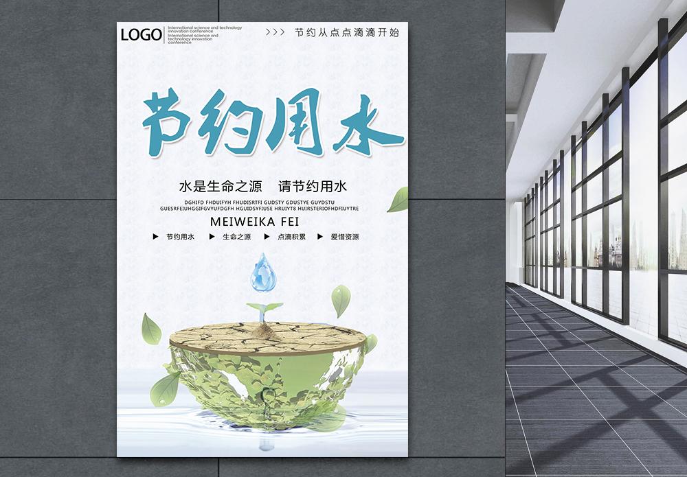 节约用水公益海报图片