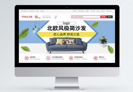 家具淘宝banner图片