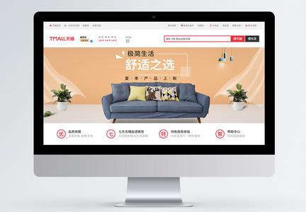 家具用品淘宝banner图片