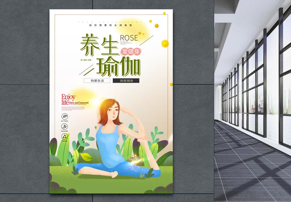养生瑜伽宣传海报图片