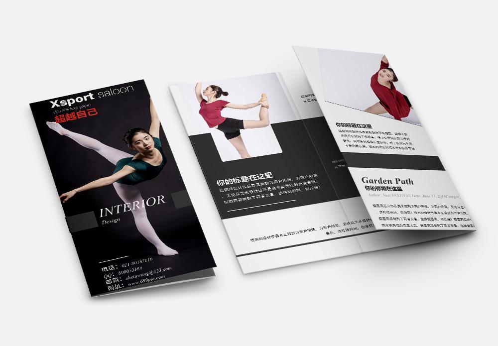 舞蹈培训宣传册图片
