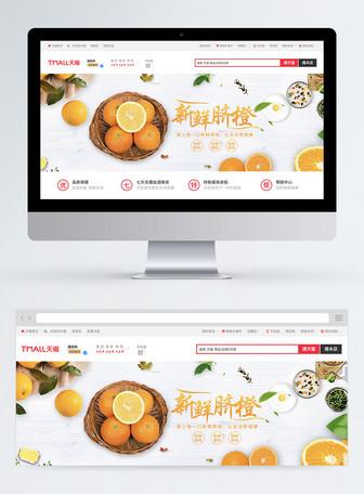新鲜脐橙水果促销banner