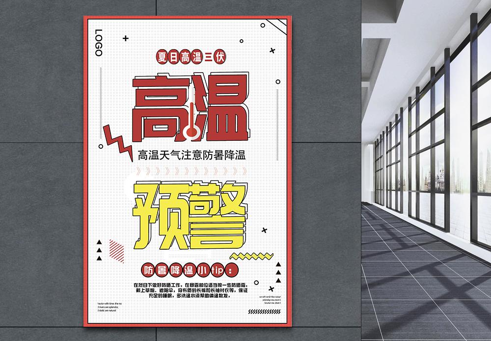 三伏天高温预警海报图片