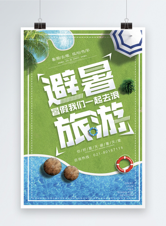 假日避暑旅游海报