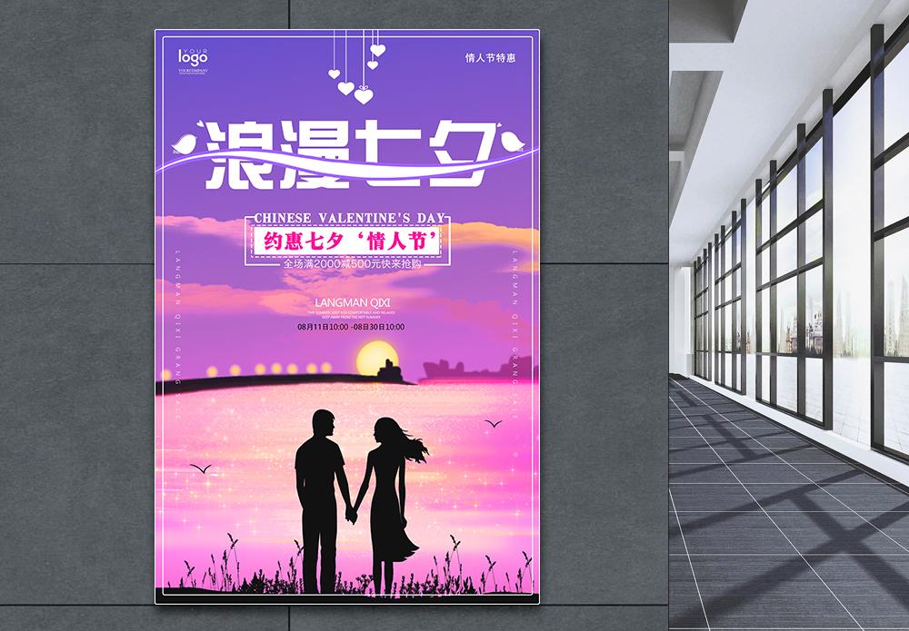 浪漫七夕节日海报图片
