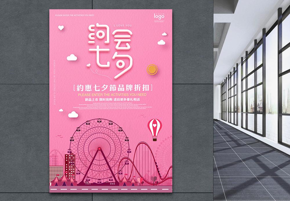 约惠七夕情人节海报图片