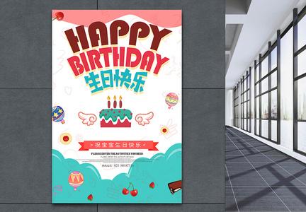 宝宝生日快乐海报图片
