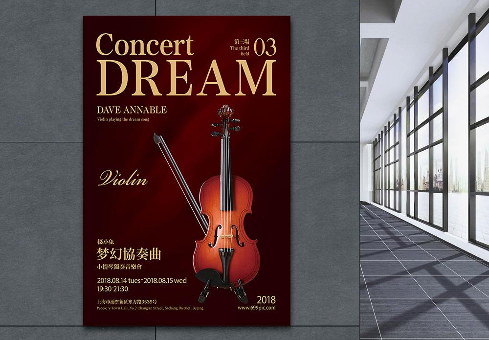 小提琴音乐会海报图片
