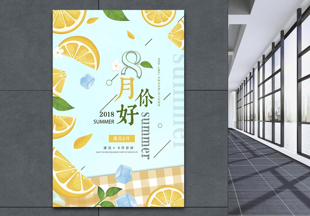 小清新文艺你好8月海报图片