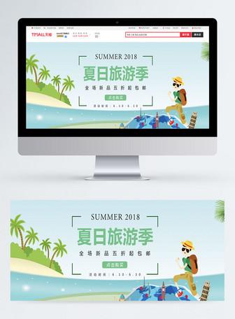 夏日旅游季新品五折促销banner