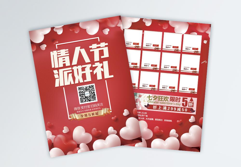 情人节促销宣传单图片