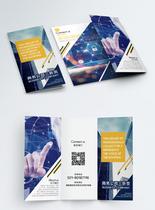 蓝色商务公司三折页图片