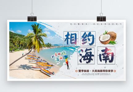 夏季旅游相约海南旅游展板图片