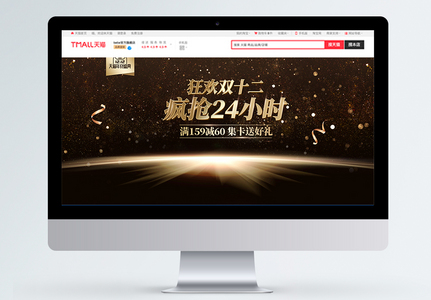 天猫狂欢双12海报banner图片